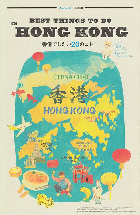 香港特集付録_表紙